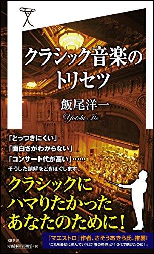 クラシック音楽のトリセツ (SB新書)の詳細を見る