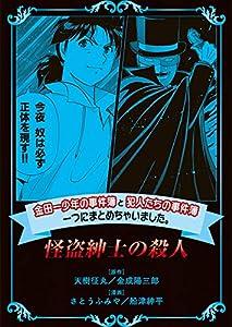 金田一少年の事件簿と犯人たちの事件簿 一つにまとめちゃいました。 15巻 表紙画像