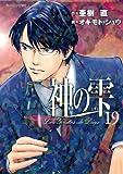 神の雫(19) (モーニングコミックス)