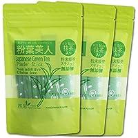 粉葉美人 3袋セット(1g×15包入×3袋)(鹿児島県産 農薬不使用 粉末緑茶 スティックタイプ)