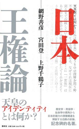 日本王権論 〈新装版〉