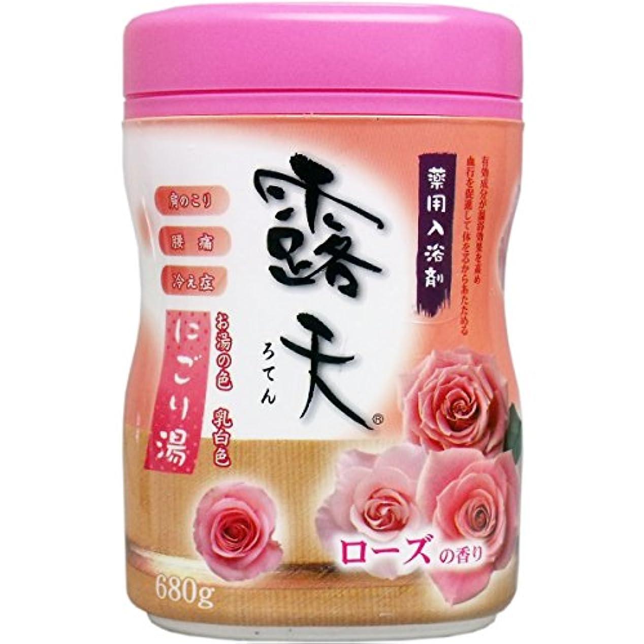 投資する素朴な本土薬用入浴剤 露天 にごり湯 ローズの香り 680g