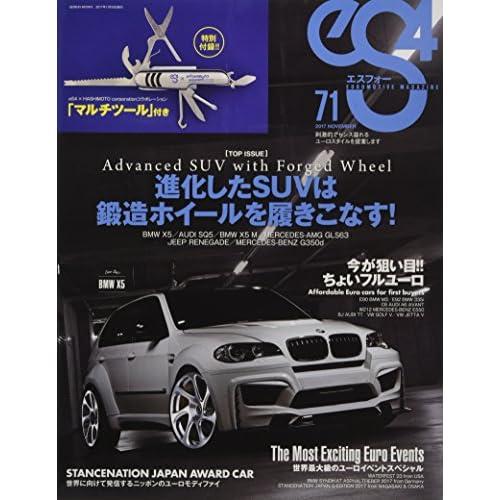eS4(エスフォー)No.71(付録付き) (GEIBUN MOOKS)