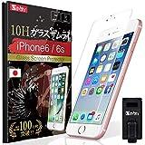 【超薄 0.13mm】 iPhone6s ガラスフィルム iPhone6 フィルム 目立たない [ 日本製硝子 ] [ 約3倍の強度 ] [ 最高硬度10H ] [ 6.5時間コーティング ] OVER's ガラスザムライ (らくらくクリップ付き)