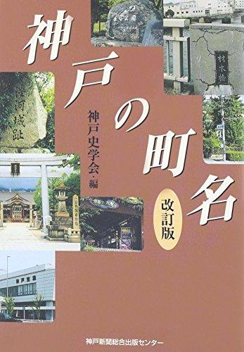 神戸の町名