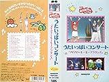 NHKおかあさんといっしょ′91秋 [VHS]