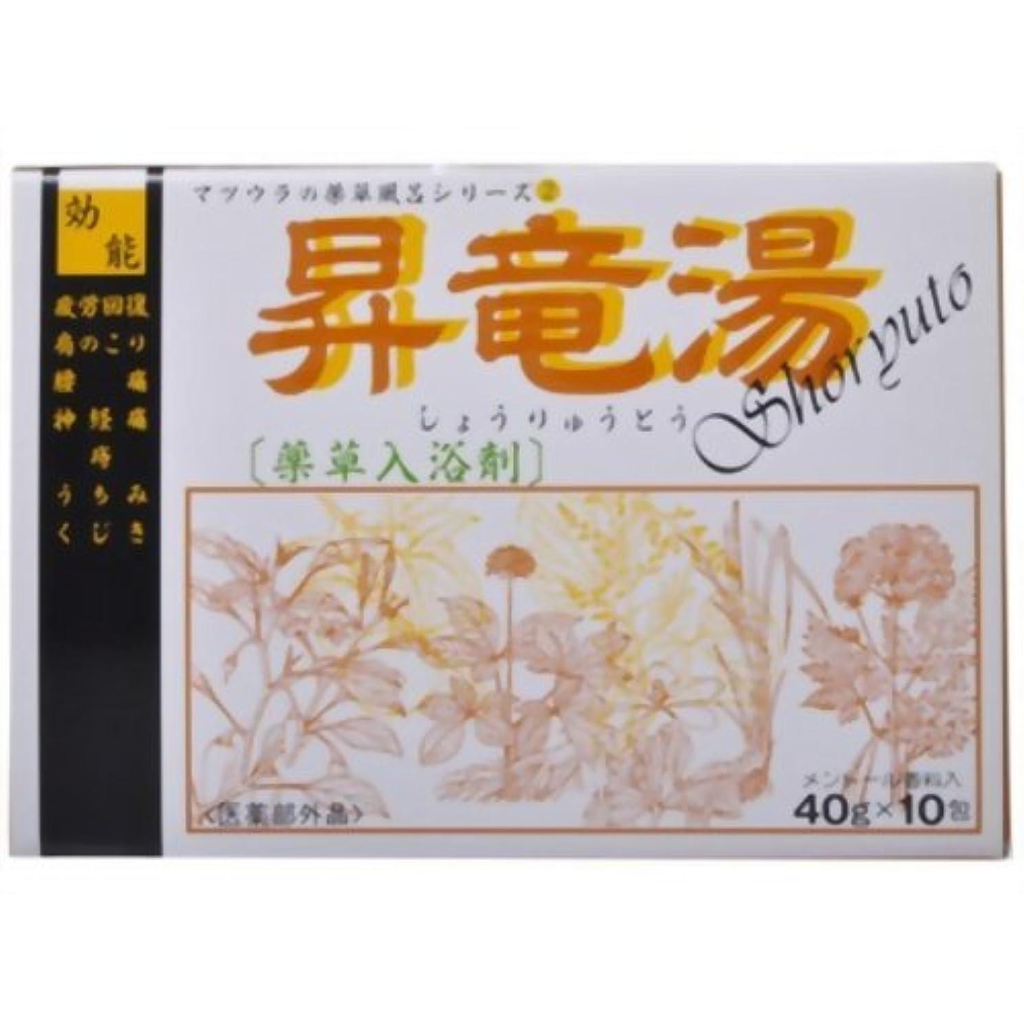 応じるドームモディッシュ昇竜湯 40g×10包(入浴剤)