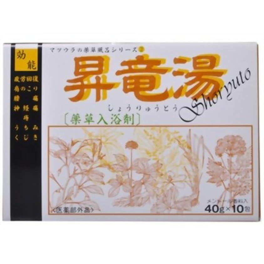 伝統的繁栄系統的昇竜湯 40g×10包(入浴剤)