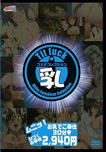 ミルキーフェチコレクション 乳 [DVD]
