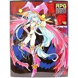 RPG福袋―RPGアンソロジー〈'96〉