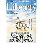 The Liberty (ザ・リバティ) 2013年 11月号 [雑誌]