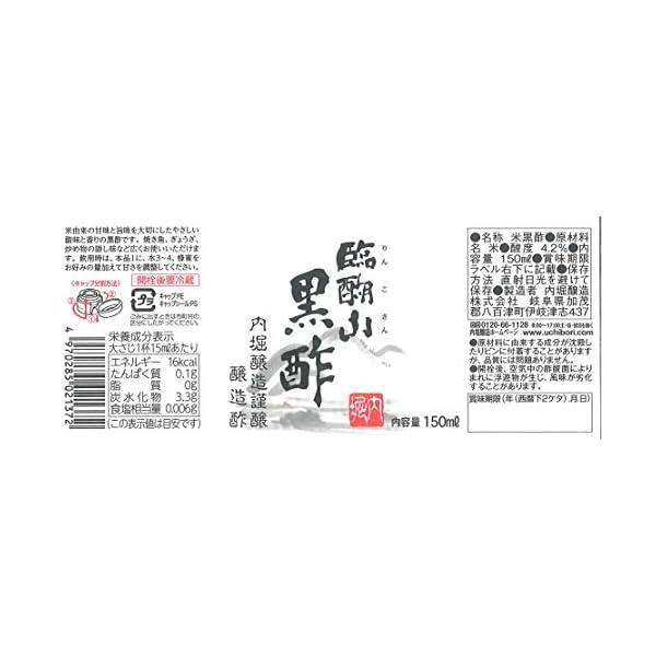 臨醐山黒酢の紹介画像2