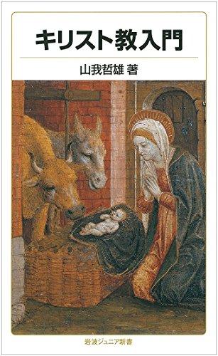 キリスト教入門 (岩波ジュニア新書)の詳細を見る