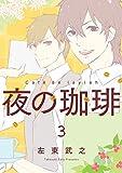 夜の珈琲 3巻 (デジタル版ガンガンコミックスONLINE)