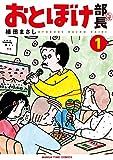 おとぼけ部長代理 1巻 (まんがタイムコミックス)