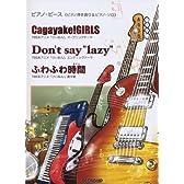"""ピアノピース(ピアノ弾き語り&ピアノソロ) Cagayake!GIRLS/Don't say """"lazy""""/ふわふわ時間"""