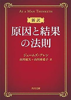 新訳 原因と結果の法則 (角川文庫) ジェームズ・アレン