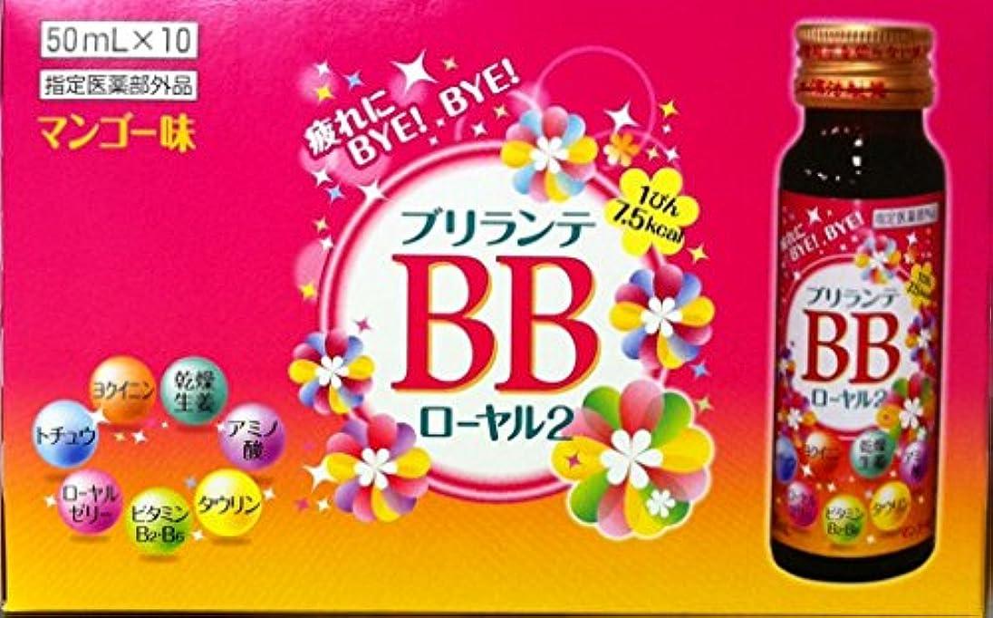 阪本漢法製薬 ブリランテBBローヤル2 50ml×10本 [指定医薬部外品]