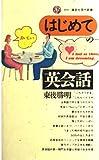はじめての英会話 (講談社現代新書 (806))