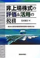 非上場株式の評価&活用の税務―東日本大震災国税関係臨時特例の税務を含む