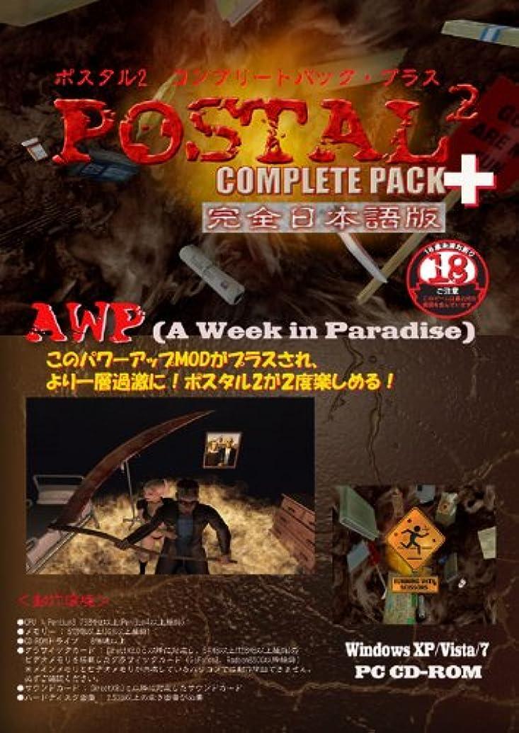ミット相反する説得力のあるポスタル2 コンプリートパック?プラス 完全日本語版