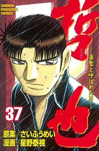 哲也?雀聖と呼ばれた男?(37) (週刊少年マガジンコミックス)