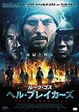 ルーク・ゴス ヘル・ブレイカーズ[DVD]