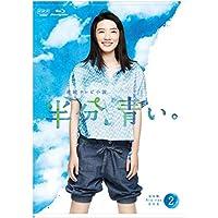 連続テレビ小説 半分、青い。 完全版 ブルーレイ BOX2