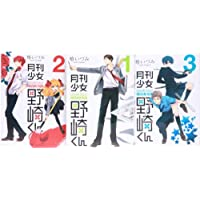 月刊少女野崎くん コミック 1-3巻セット (ガンガンコミックスONLINE)