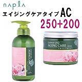ナプラ ケアテクトOG シャンプー&トリートメント AC セット 250ml/200g