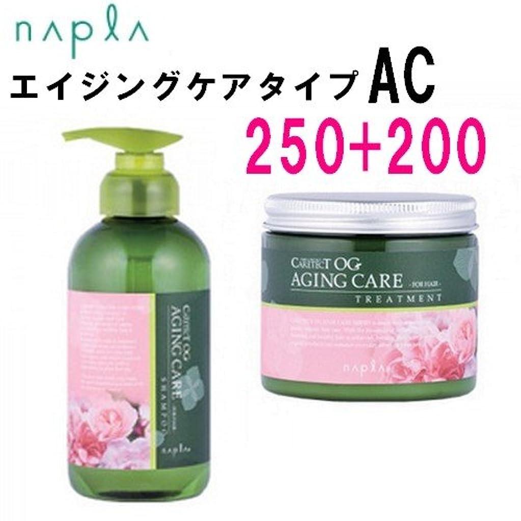 刺繍セットアップ匿名ナプラ ケアテクトOG シャンプー&トリートメント AC セット 250ml/200g