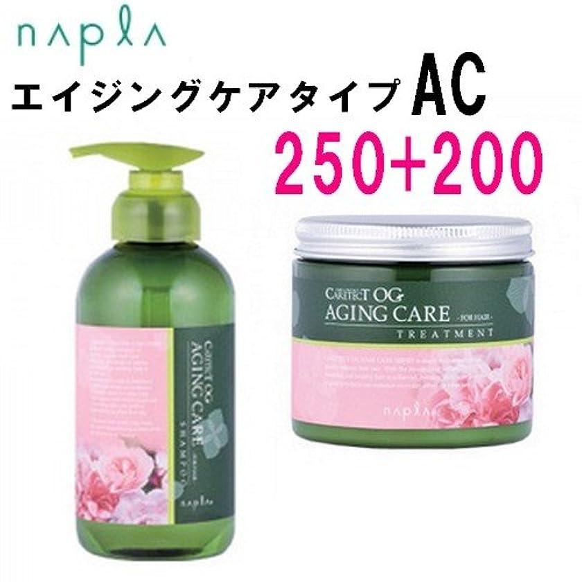 辞書代表防衛ナプラ ケアテクトOG シャンプー&トリートメント AC セット 250ml/200g