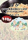 なぜ発芽玄米食は体にいいのか―目からウロコの美味しい健康法