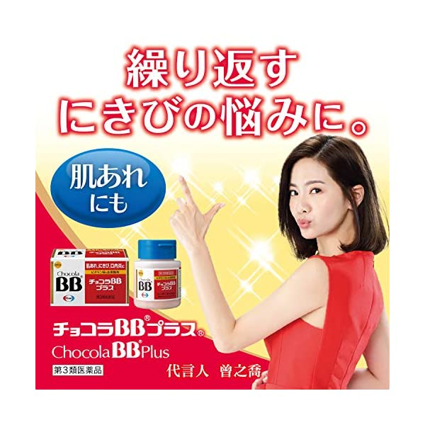 【第3類医薬品】チョコラBBプラス 120錠の紹介画像5