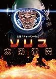 ソリス[DVD]