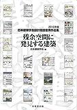 残余空間に発見する建築―日本建築学会設計競技優秀作品集〈2016年度〉