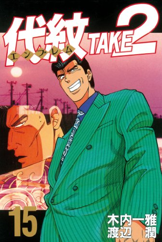 代紋<エンブレム>TAKE2(15) (ヤングマガジンコミックス)