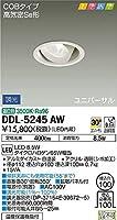 大光電機 LEDユニバーサルダウンライト(調光可能型) DDL5245AW
