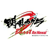 【Amazon.co.jpエビテン限定】閃乱カグラ Burst Re:Newal にゅうにゅうDXパック ファミ通DXパック - PS4