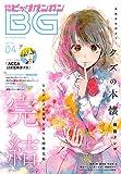 デジタル版月刊ビッグガンガン 2017 Vol.04 [雑誌]