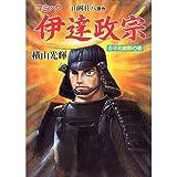 伊達政宗 8(平和戦略の巻)―コミック (歴史コミック 47)