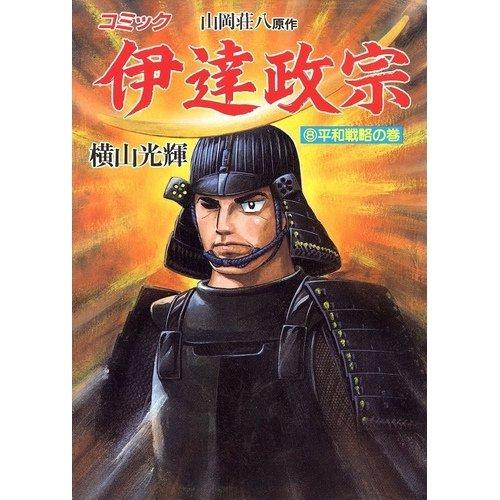 伊達政宗 8(平和戦略の巻)―コミック (歴史コミック 47)の詳細を見る
