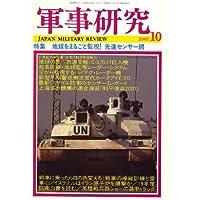 軍事研究 2007年 10月号 [雑誌]