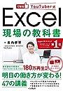 できるYouTuber式 Excel 現場の教科書(「本×動画」で学ぶ新しい独習~180万回再生の実績 )