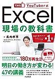 できるYouTuber式 Excel 現場の教科書(「本×動画」で学ぶ新しい独習~180万回再生の実績! )