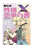 性別X恋愛白書 (リュウコミックス) (リュウコミックススペシャル)