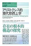 アリストテレス的現代形而上学 (現代哲学への招待 Anthology)
