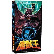 (SFC/SFC互換機用) 魔獣王