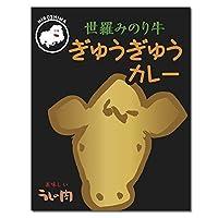 広島ご当地カレー 世羅みのり牛ぎゅうぎゅうカレー 200g