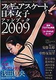 フィギュアスケート 日本女子ファンブック2009 画像